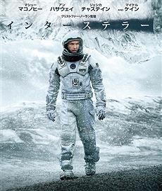 『インターステラー』とかいう面白いけど集中して観たらどっと疲れる映画wwwww