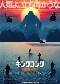 『キングコング 髑髏島の巨神』という映画面白そうじゃない?
