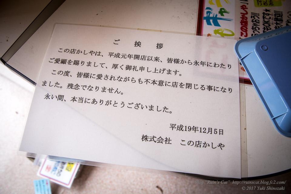 この店かしや 協和店_閉店のお知らせ