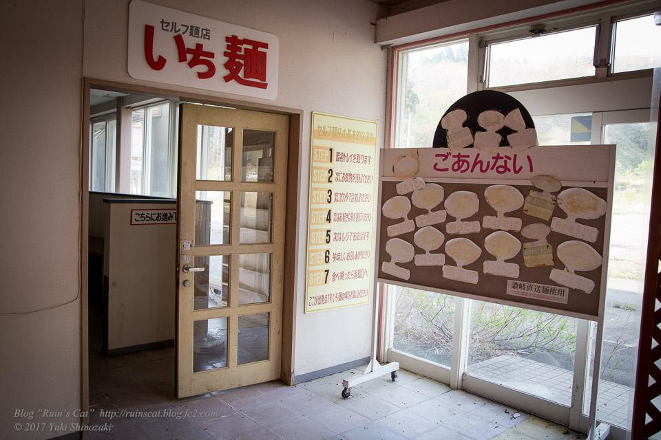 【廃墟】ビッグドン_いち麺 入口