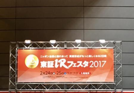東証IRフェスタ_2017