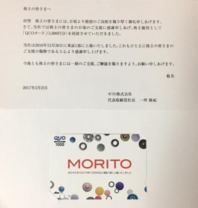モリト_2017④