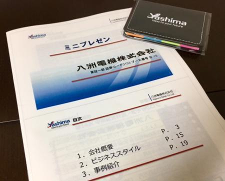 東証IRフェスタ_2017⑦