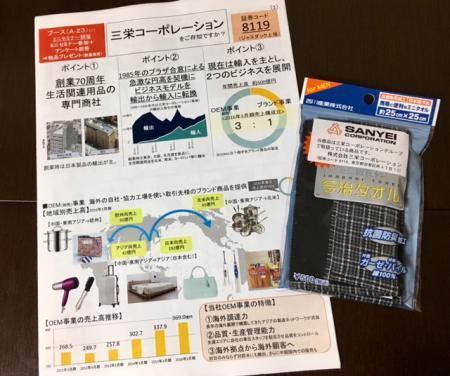 東証IRフェスタ_2017⑨
