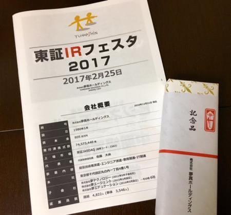東証IRフェスタ_2017⑪