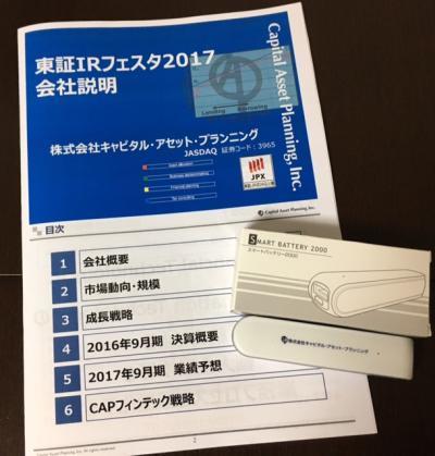東証IRフェスタ_2017⑬