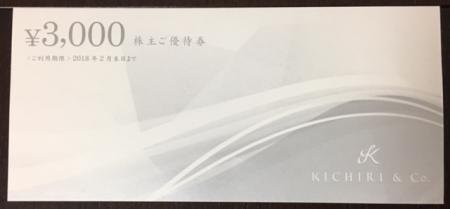 きちり_2017