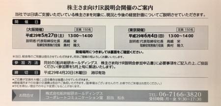 船井総研HD_2017