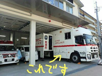 幻想画家『たかのさき』の日記 高度救急救護車