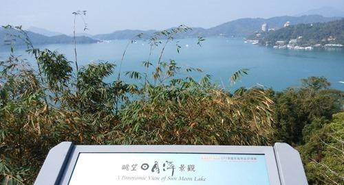 170313sun_moon_lake