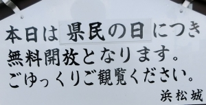 浜松城天守2