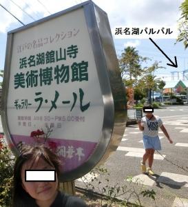 舘山寺美術3
