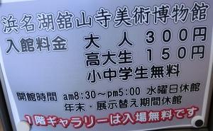 舘山寺美術4