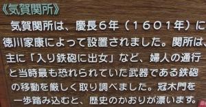 気賀関所2-0