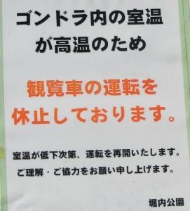 堀有料2018-8