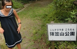 陣笠山公園1