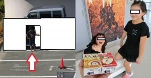 静岡地震2
