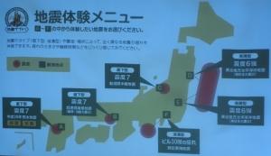 静岡地震13