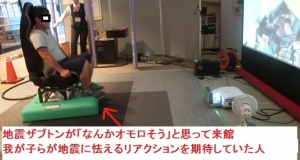 静岡地震15-1