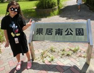 県居南公園1