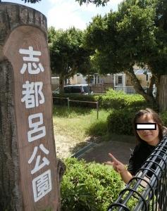 志都呂公園1