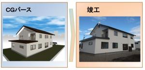 パースと竣工の比較
