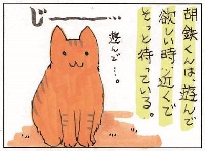 胡鉄くん 1-3
