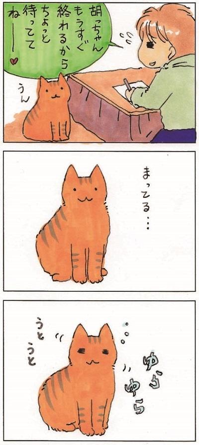 胡鉄くん 2-3
