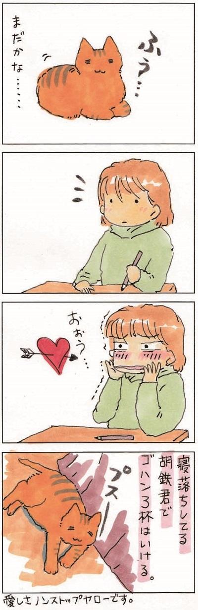 胡鉄くん 3-3