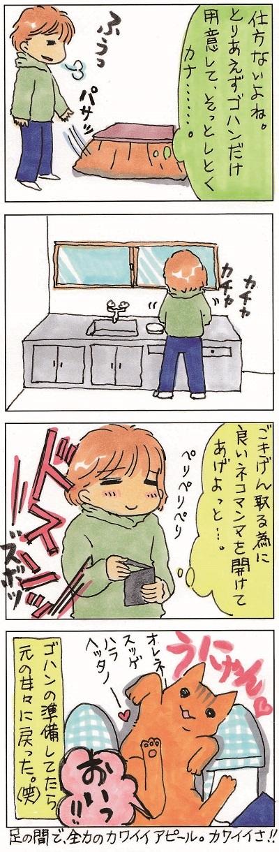 気難しい、コテちゃん 3-3