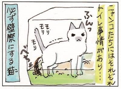 トイレ事情 1-2