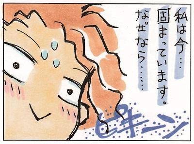 つぶらな瞳 1-2