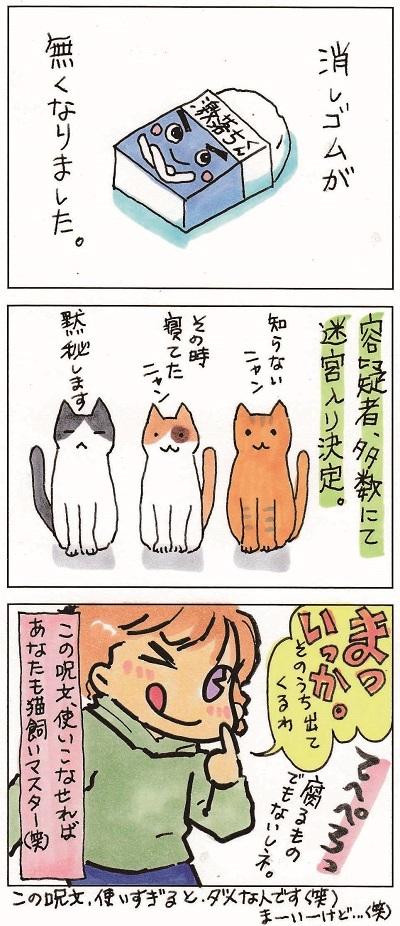 猫を飼う人の心得 2-2