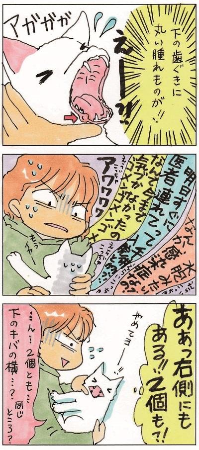 猫~ナゾ多き生物~ 2-3