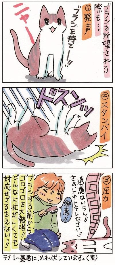 プリンセスな姫子 2-2