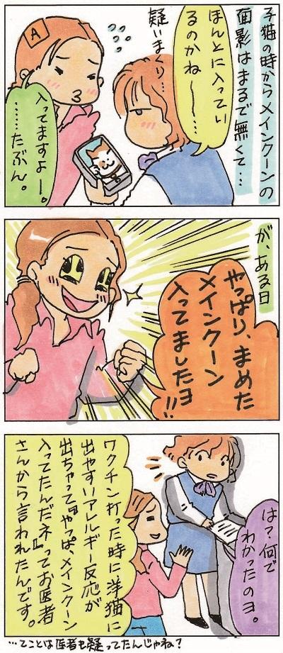 詐称疑惑 2-3