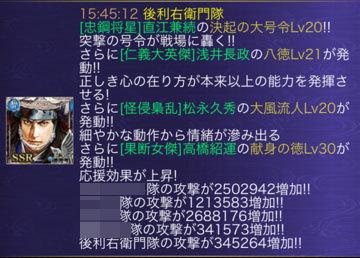 決起の大号令-協闘
