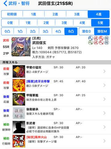 王虎武田8凸