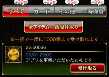 アプリ更新のSG