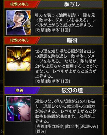 新スキル2-バジリスク