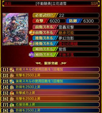 立花道雪SSR22-8凸
