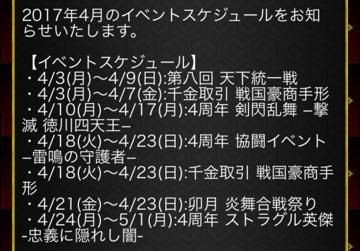 2017年4月イベントスケジュール