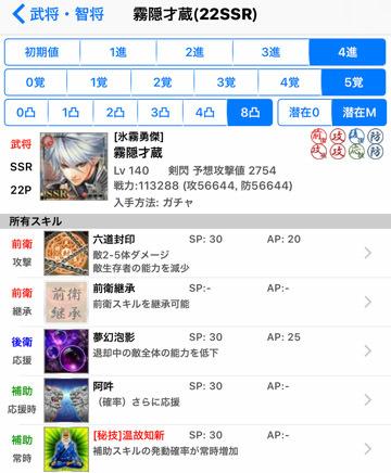 霧隠才蔵22DB