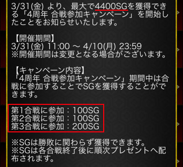 4周年4400SG お知らせ