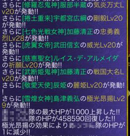 気炎→剛毅→極光