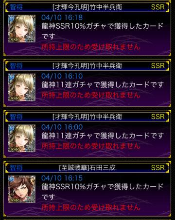 龍神ガチャ 大勝利1
