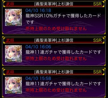 龍神ガチャ大勝利2