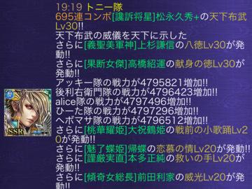奇想天外・覇の応援効果(カンスト後)