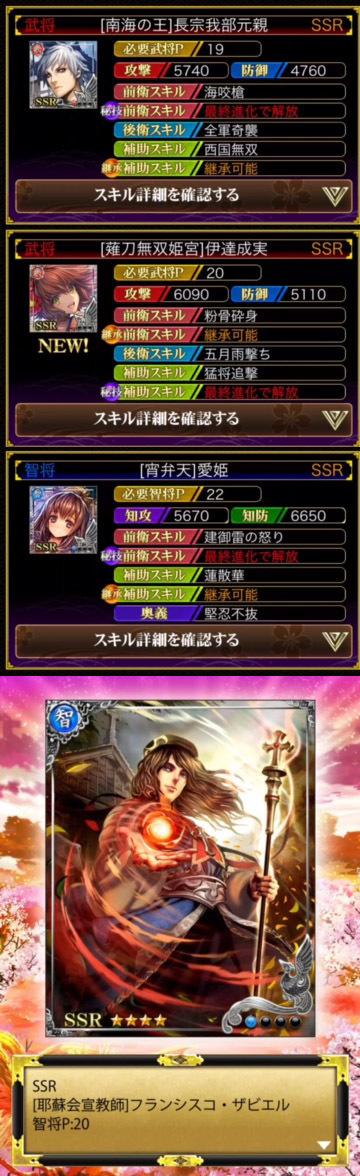 SSR10券排出4枚