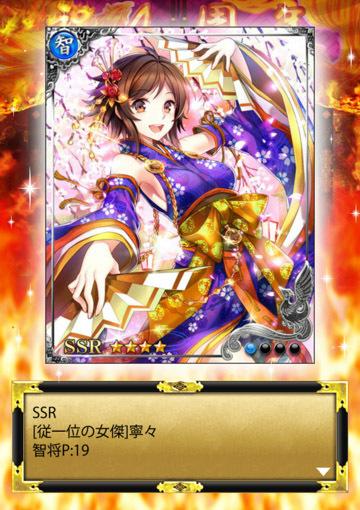 4周年風神雷神ガチャ1_3